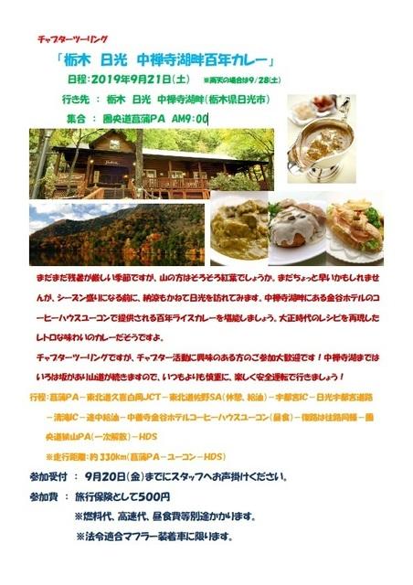 19.09.21日光中禅寺湖畔百年カレー.jpg