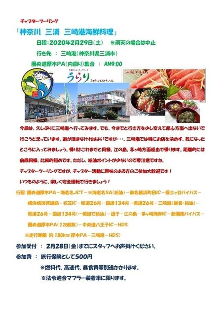 20.02.29三崎港海鮮料理.jpg