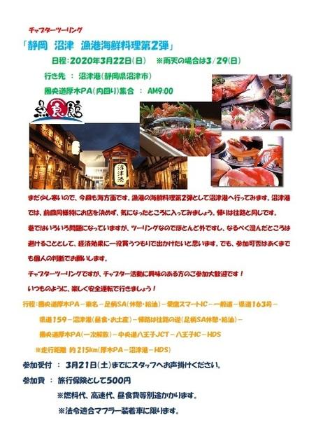 20.03.22沼津漁港海鮮料理第2弾.jpg