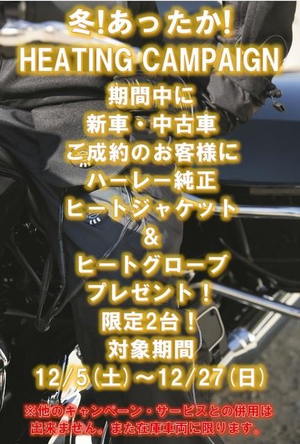 20年12月車両キャンペーン(ヒーティング).jpg