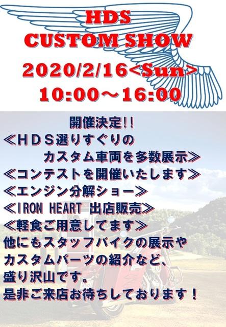 HDSカスタムショーPOP1.jpg