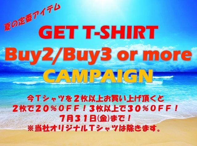 Tシャツキャンペーン.jpg